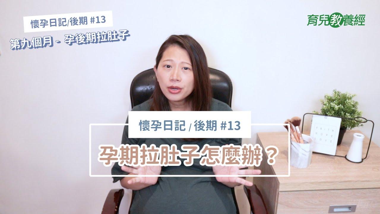 懷孕日記【後期】#13:第九個月(32-35週) - 懷孕後期拉肚子?應該這樣吃! - YouTube
