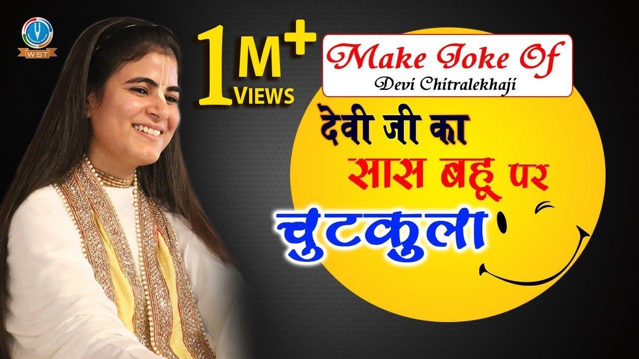 MAKE JOKE OF Devi Chitralekhaji - देवी जी का सास बहू पर चुटकुला || Saas Bahu Par Devi Ji Ka Chutkula