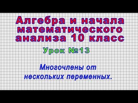 Алгебра 10 класс (Урок№13 - Многочлены от нескольких переменных.)