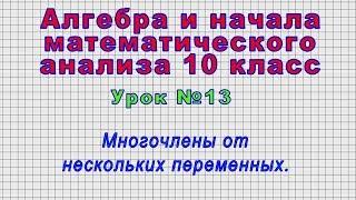 алгебра 10 класс (Урок13 - Многочлены от нескольких переменных.)