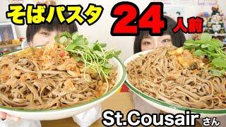 大食い#はらぺこツインズ#そばパスタ ・トマトクリーム、そばパスタ St.Cousair さん ▽サンクゼールさんのHP http://www.stcousair.co.jp 今回は視聴者さんから頂いた「そば ...