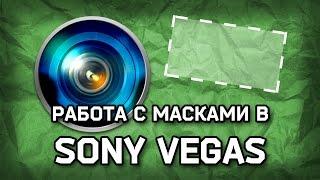 Маскирование и хромакей в Sony Vegas 10