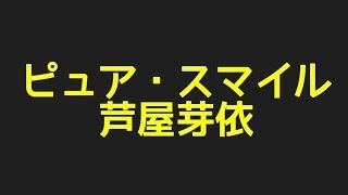 【ピュア・スマイル 芦屋芽依】無料サンプル動画の視聴はこちら→ ...