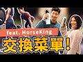 與Horseking交換菜單|台女愛大肌肌?