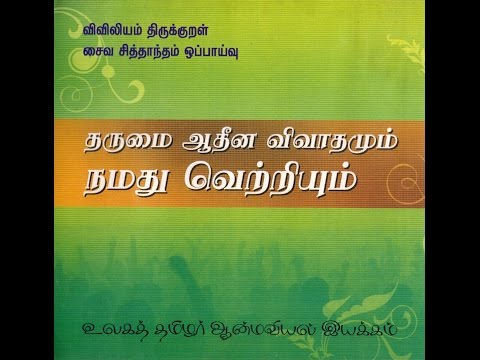 The Debate In Dharumai Adheenam Mutt and Our Victory Part -1 (Tamil)