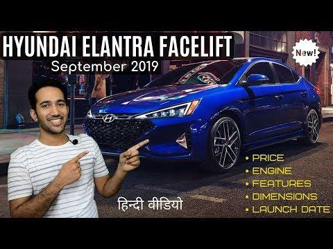 Hyundai Elantra 2019 Facelift Launch Date, Price in India, Features, Engine, Design, Mileage, Power