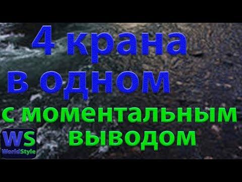 Обзор биржи криптовалют EXMO Заработок в интернетеиз YouTube · Длительность: 8 мин57 с