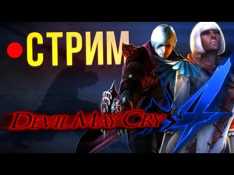 Стрим: Devil May Cry 4 - кампания Данте