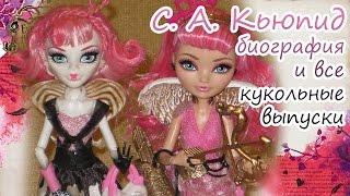 С.А Кьюпид [C.A. Cupid] - биография и все кукольные выпуски