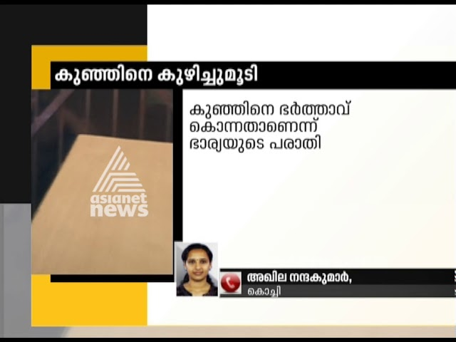 3 months old baby's dead body found buried in Ernakulam