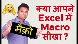 क्या आपने Excel में मैक्रो (macro) सीखा ? How to Record and Use Macros in Excel (Hindi)