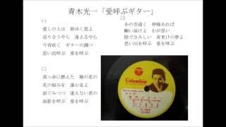 作詞:丘十四夫、作曲:櫛下卓志。1954(昭和29)年4月、コロムビアよりレコード発売。この歌は、月刊雑誌「平凡」の歌謡曲募集に応じた中から選ばれた曲に、作詞家の丘 ...