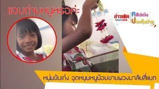 บทสนทนาน่ารัก แม่ค้าพวงมาลัยน้อย พี่แอบถ่ายหนูหรือ ?: Matichon TV