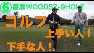 ゴルフの上手い人はなぜ上手い?【⑥喜瀬WOODS7-9】