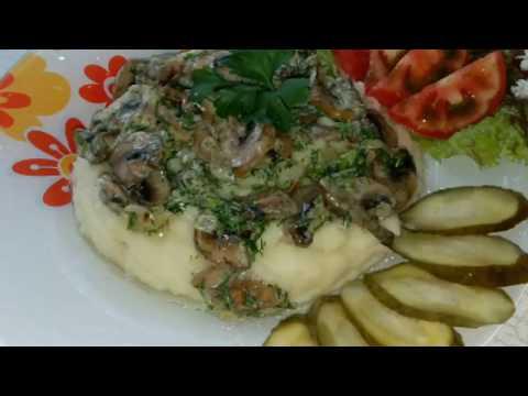 #Картофельное пюре с грибной подливкой.