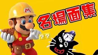 みんなで激闘!マリオメーカー大戦【おもしろ名場面集 ~戦いの終わり~】