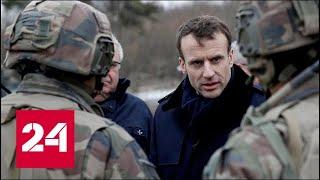 Кедми: Макрон собирает армию Европы для защиты от США и Китая - Россия 24