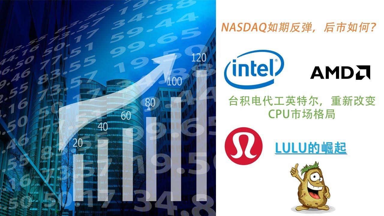 美股纳斯达克如期反弹,后市如何?MLB推迟比赛,Draftkings和迪士尼应声假摔。英特尔Intel让tsmc代工芯片, 改变CPU 市场格局。LULU的崛起。