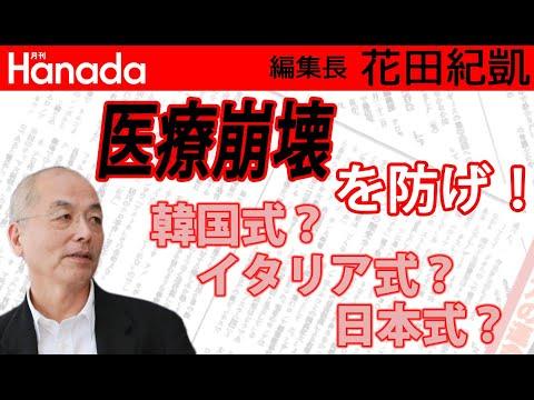実は成功だった?日本の感染症対策の評価はどうなの?|花田紀凱[月刊Hanada]編集長の『週刊誌欠席裁判』