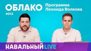 Облако #013. Хакатон в штабе Навального. Гость — Михаил Иткин, менеджер IT-проектов ФБК