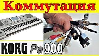 как подключать синтезаторОбзор всех разъёмов Pa900Korg sinth connectionstutorial