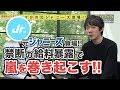 《削除覚悟》ジャニーズが禁断の給料暴露|vol105