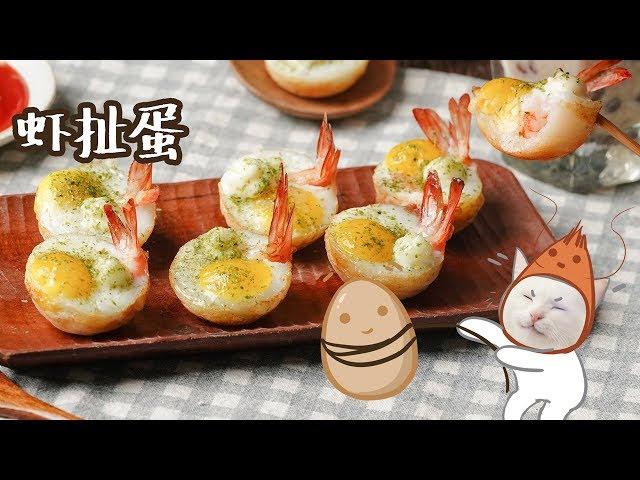 【虾扯蛋】教你在家做超美味的夜市小吃!