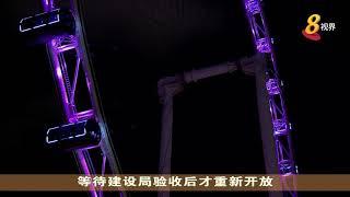 轮辐索出现技术问题 新加坡摩天观景轮暂停运行