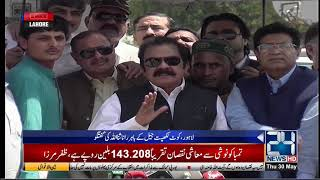 Rana Sanaullah Media Talk At Kot Lakhpat Jail