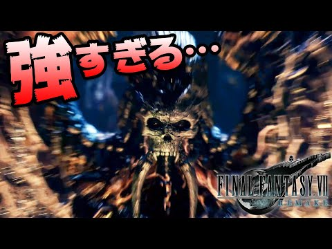 【FF7R】超難関!ボス「???」とついに対面!壮絶な死闘に絶叫しながら挑む…!【ファイナルファンタジー 7リメイク実況 #21】