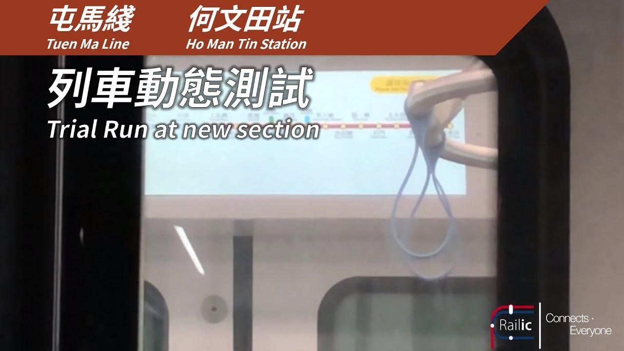 【列車測試】港鐵屯馬綫 何文田站試車片段 - YouTube
