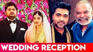 Simbu's Brother Kuralarasan Wedding Reception | Venkat Prabhu, Latha Rajinikanth & More Celebs