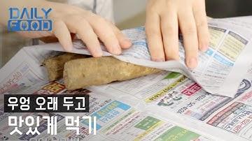 골다공증 예방하는 데 탁월한 우엉 보관하기
