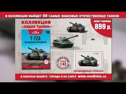 Коллекция моделей «Наши Танки» 1/43 (Modimio)