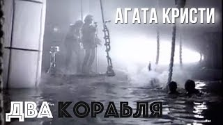 Агата Кристи — Два корабля (Официальный клип / 1997)
