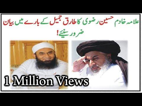 Allama Khadim Hussain Rizvi About Tariq Jameel │ Must Watch