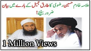 Allama Khadim Hussain Rizvi About Tariq Jameel │ Must Watch