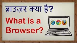 What is a Browser? Browser kya hai? Hindi video by Kya Kaise