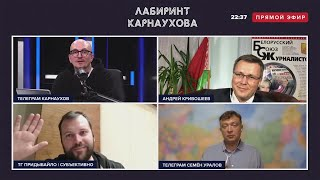 Майдана НЕТ! Есть политический КРИЗИС! Обсуждение событий в Белоруссии