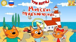 Три Кота | Морское приключение | Мультфильмы для детей 2021 | Серия 4