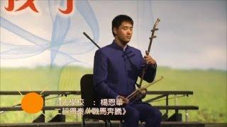 第四屆感恩日 心光學生 萬馬奔騰 2016-10-23