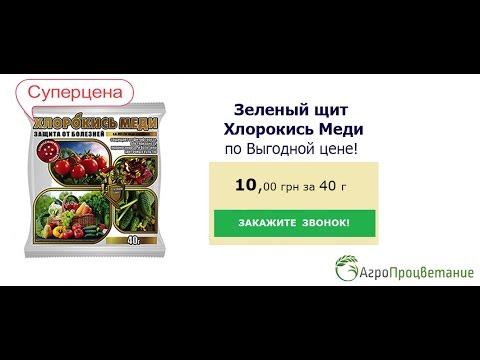 Купить Хлорокись Меди. Самая Выгодная Цена в Украине