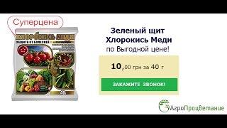 Купить Хлорокись Меди. Самая Выгодная Цена в Украине(, 2016-05-17T14:16:15.000Z)