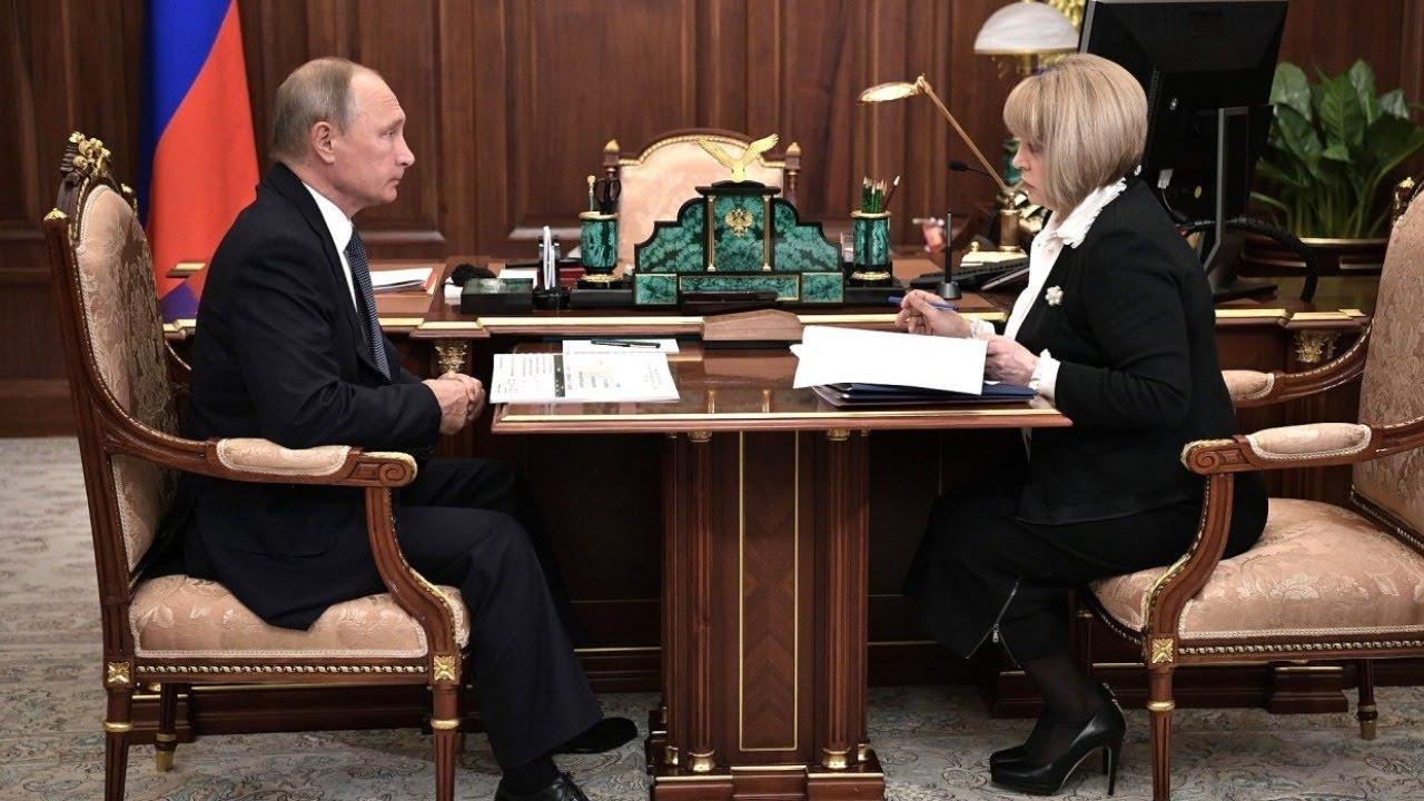 Рабочая встреча Владимира Путина с Эллой Памфиловой от 26.04.21