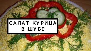 Салат Курица в шубе, рецепт салата с куриной грудкой