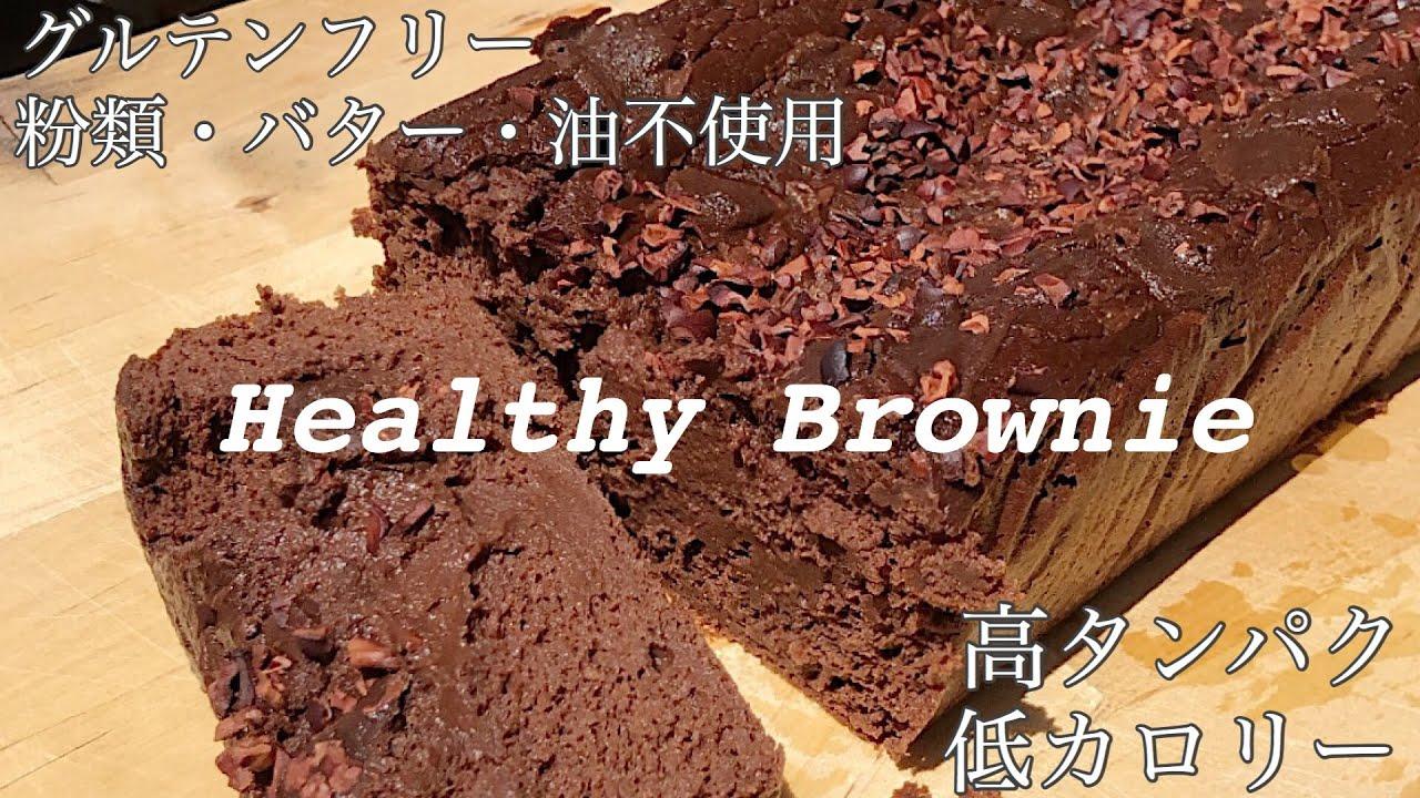 バター なし ブラウニー