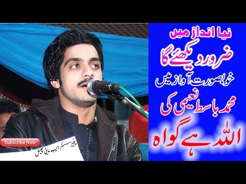 allah hy gawah pehle toun choriya by saraiki singer Basit Naeemi saraiki songs 2017