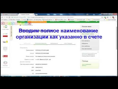 Как оплатить счет онлайн