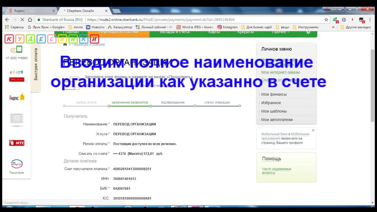Онлайн заявка на кредитную карту халва с моментальным решением иркутск
