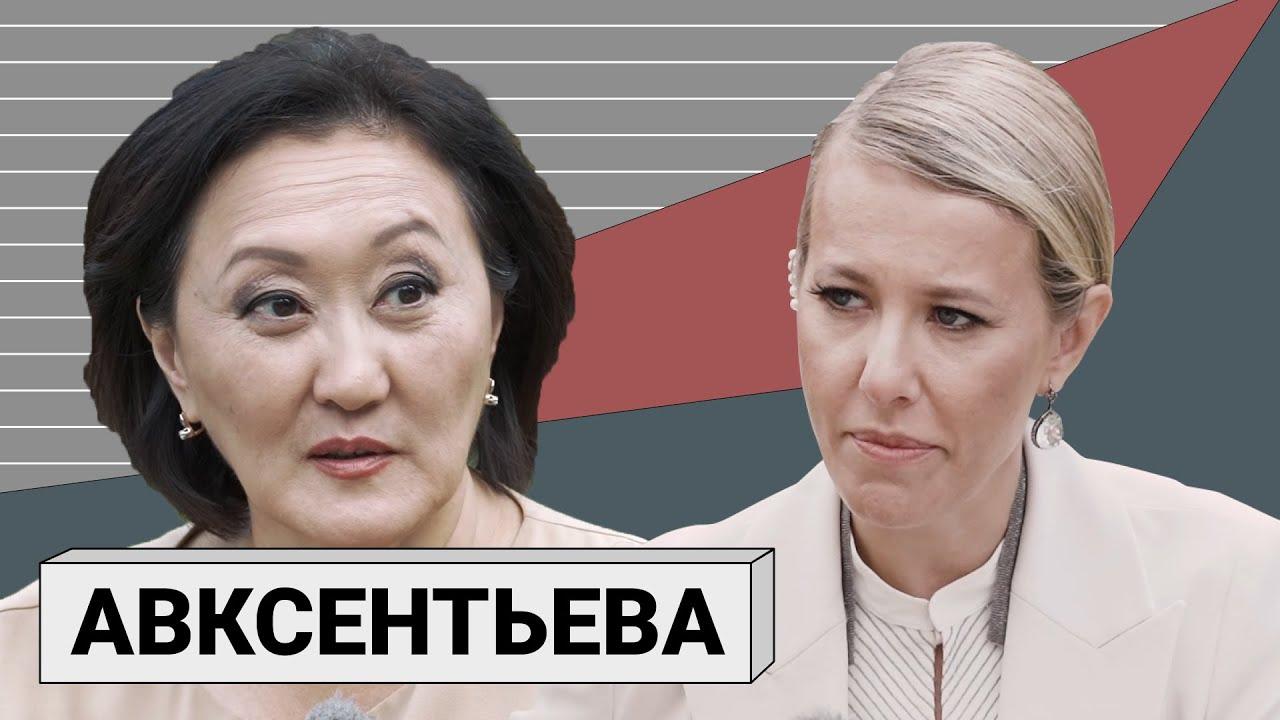 САРДАНА АВКСЕНТЬЕВА: «мэр здорового человека» о Путине, предательстве и роли женщины в политике